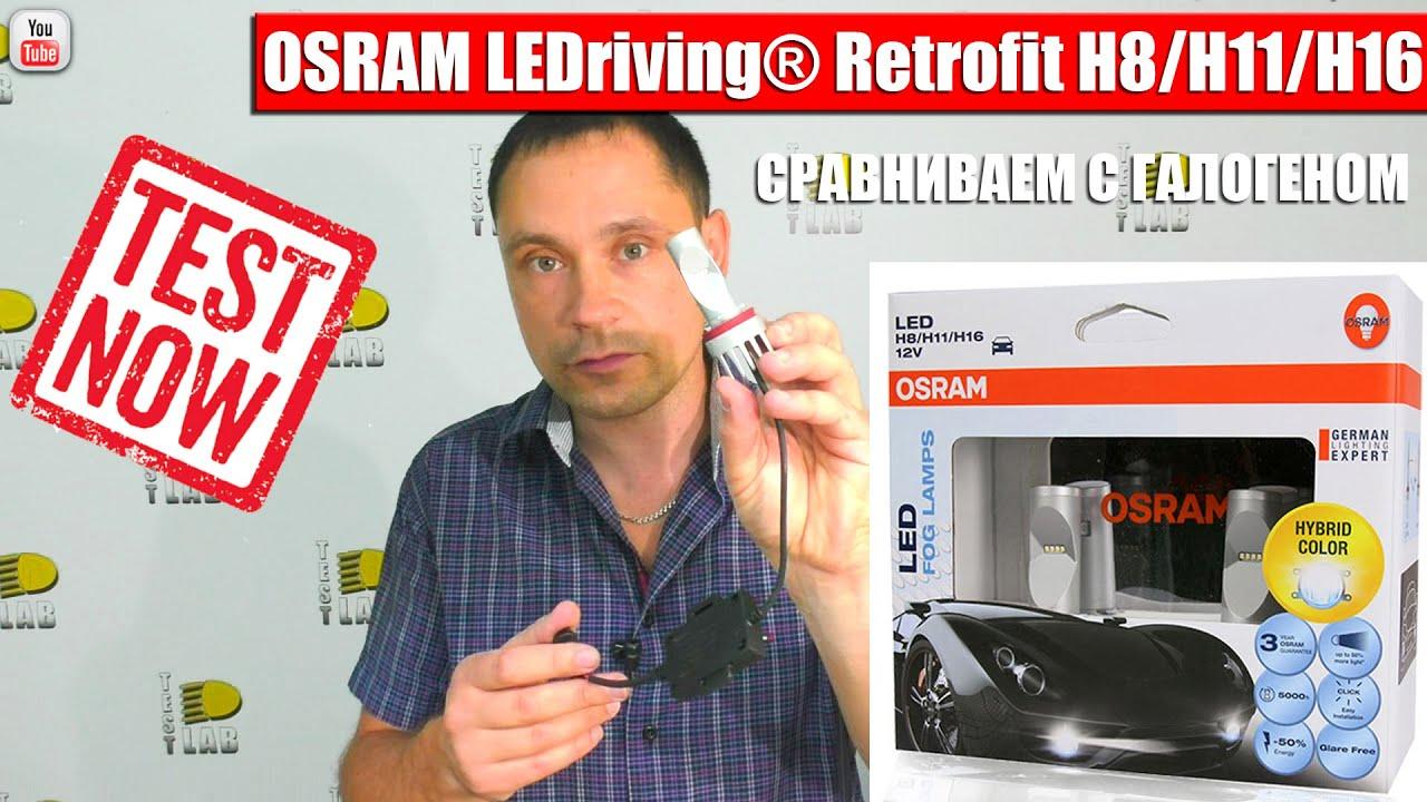 23 ч. Назад. Osram ledriving fog lamp h11(h8,h16) – объявление о продаже в томске. Цена: 4 600 руб. , дата размещения: 03. 07. 2018. Osram.