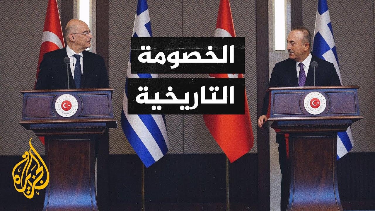 وزيرا خارجية اليونان وتركيا يتبادلان الاتهامات في مؤتمر صحفي  - نشر قبل 6 ساعة