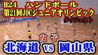 平成24年第21回JOCジュニアオリンピックカップハンドボール大会 北海道VS岡山(女子予選リーグ)ダイジェスト