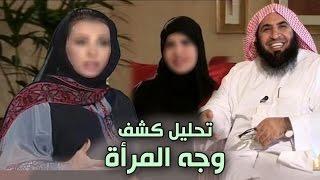 رد | على د.أحمد الغامدي وزوجته في برنامج بدرية