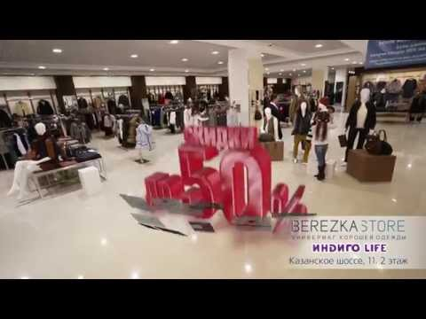 Постановочный игровой видеоролик Berezka Store
