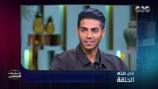 Mena Massoud With Mona El shazly - تابعوا معنا الآن حلقة مع العالمي المصري مينا مسعود