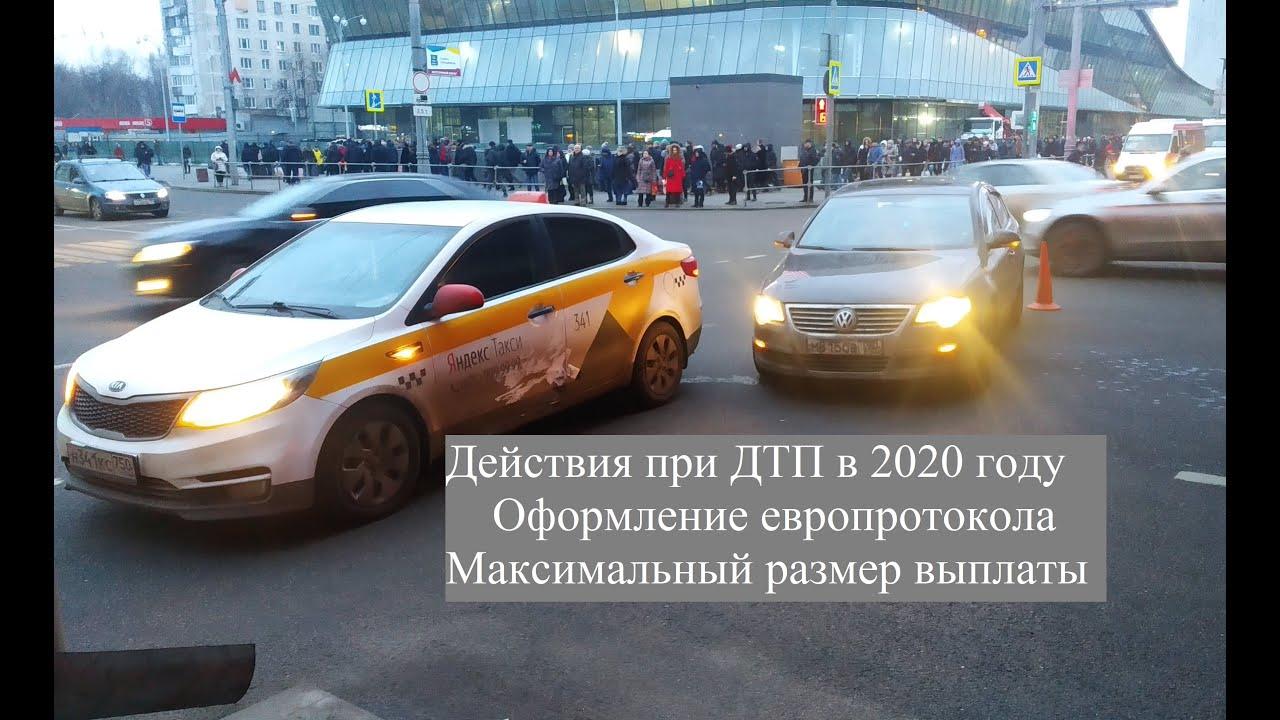 осаго 2020 после дтп