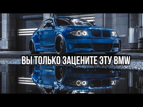 CLINCHED BMW e82 стэнс на максималках MAXIMUM STANCE