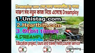 Dreamploy new update work (1/1/2018)(bangla tutorial )