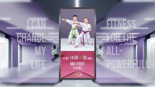 Онлайн тренировка MIX FIGHT 8 16 лет с Алёной Богдановой 4 мая 2021 X Fit