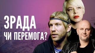 Битва за українську музику: між зрадою та перемогою | СЛУХ