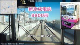 【速度計】新京成線 (高架化)前面展望 くぬぎ山⇒鎌ヶ谷大仏 8800形【GPS MAP付き】【60p】