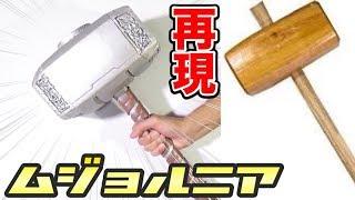 【マイティー・ソー】ムジョルニアを完全再現!! 木製ハンマーで1から作ってみた!(DIY)【Thor】Real Mjolnir made of wooden hammer!! thumbnail
