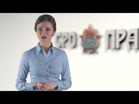видео: Законный допуск СРО