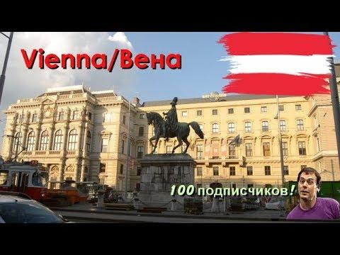 Вена (Австрия) - классическая европейская столица/Vienna (Austria) - classical European capital/Wien