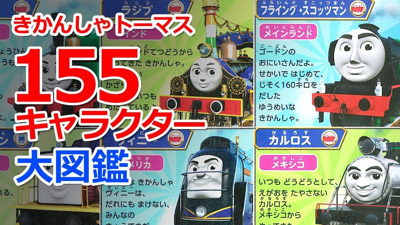 4265d4b1fa3a5e きかんしゃトーマス155キャラクター大図鑑【詳細】 - YouTube