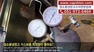 부산 업소용냉장고 수리 제과쇼케이스 냉기충전시 주의사항