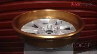 Порошковая покраска дисков. Пример покраска дисков порошковой краской(, 2015-03-11T11:11:29.000Z)