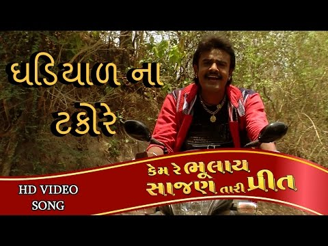 Rakesh Barot New Song | Ghadial Na Takore | VIDEO SONG | Kem Re Bhulay Sajan Tari Preet