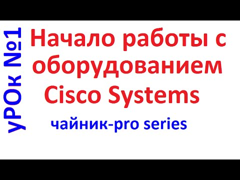 Настойка Cisco: подключение, описание загрузки IOS