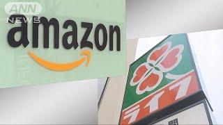 アマゾンとライフが協業へ 生鮮食品ネット通販で(19/05/30)