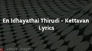 En Idhayathai Thirudi Chendravale (Kettavan) - Lyrics