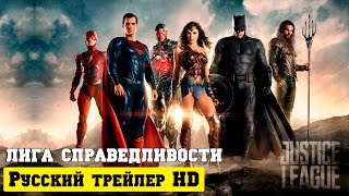 Лига справедливости: Часть 1 официальный русский трейлер (2017)
