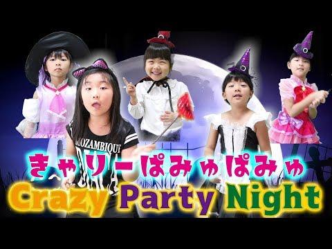 【歌ってみた】きゃりーぱみゅぱみゅ Crazy Party Night [ Halloween Song Cover ] ★コラボ★ Re:one's youth|日曜家族#683