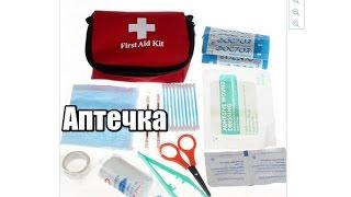 Мини аптечка первой помощи с Китая