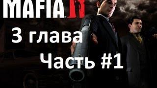 Прохождение Mafia II - 3 Глава (1 часть)