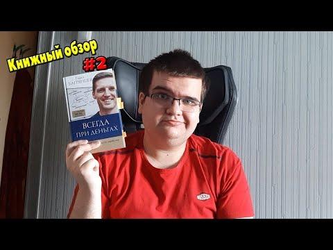 Павел Багрянцев — Всегда при деньгах.  Отзыв (обзор) на книгу.  Книжный обзор #2