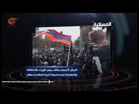 المسائية | المسائية | أرمينيا صراع السلطة والجيش | PROMO