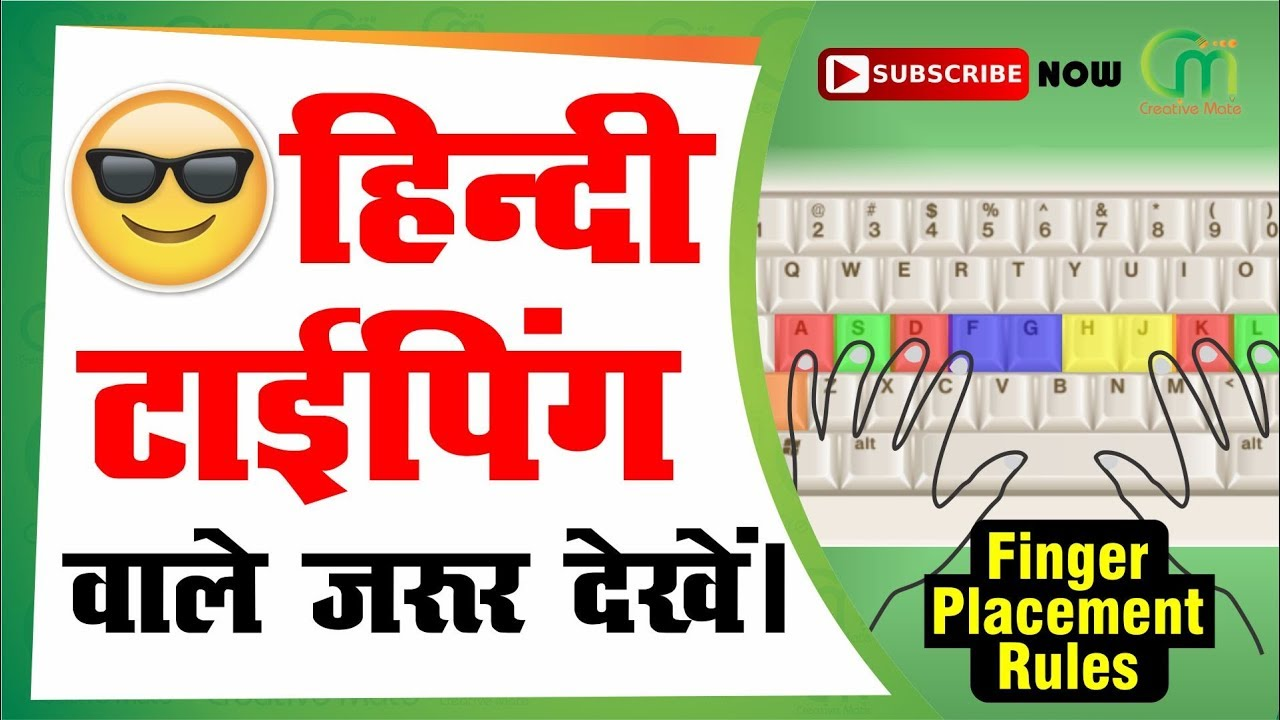 Hindi Typing वाले जरूर देखें | Proper finger placement rules on keyboard  for typing