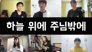 """[안산동산교회] 청소년팀 특송 """"하늘 위에 주님밖에"""" …"""