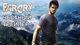 Честный трейлер — «Far Cry» / Honest Trailers - Far Cry [rus]