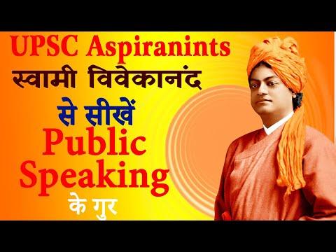Swami Vivekananda Chicago Speech in Hindi स्वामी विवेकानंद शिकागो भाषण || prabhat Exam ||