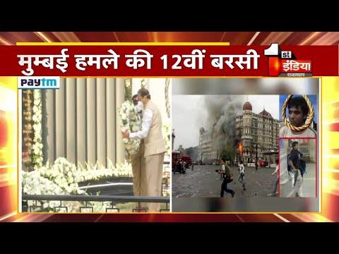 Mumbai हमले की आज 12वीं बरसी, जवानों को दे रहे है श्रद्धांजलि
