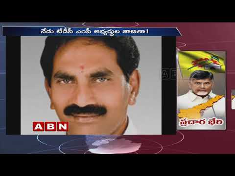 TDP to Release MP Candidates List Today | LS Polls 2019 | ABN Telugu