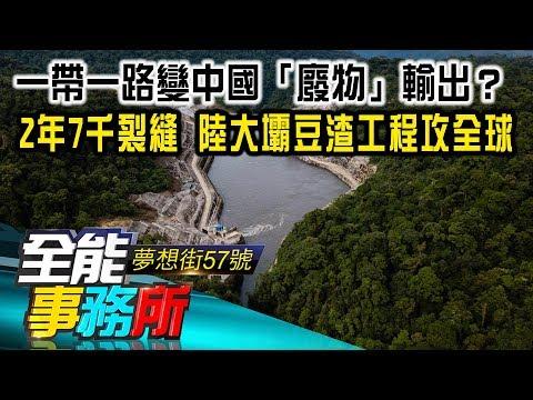 一帶一路變中國「廢物」輸出?2年7千裂縫 陸大壩豆渣工程攻全球- 陳高超《夢想街之全能事務所》精華篇 網路獨播版