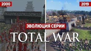 Эволюция серии Total War 2000-2019