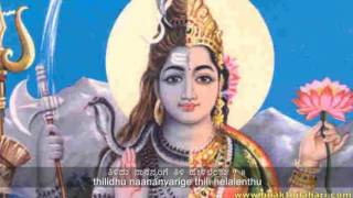 Shiva God Songs Kannada - Shiva Trailokya Vandithana