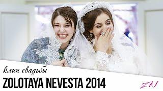 ЗОЛОТАЯ АСЬКА ДАДАЕВА I СВАДЬБА 2014