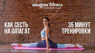 35-минут тренировки | Как сесть на шпагат в домашних условиях. Онлайн фитнес студия