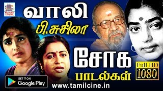 vaali susheela sad songs
