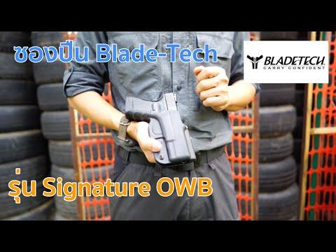 ซองปืน Blade-Tech รุ่น