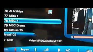 تردد قنوات MBC 1 ام بي سي 1 على النيلسات ٢٠٢٠
