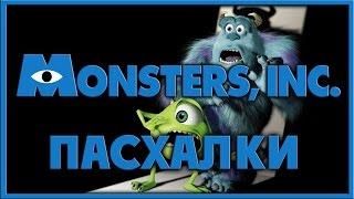 Пасхалки в мультфильме Корпорация монстров Monsters Inc. Easter Eggs