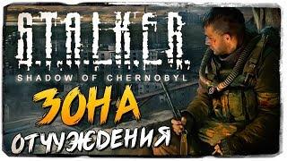 ЗОНА ОТЧУЖДЕНИЯ ● S.T.A.L.K.E.R.: Тень Чернобыля