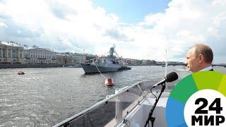 Путин принял морской парад в День ВМФ в Петербурге - МИР 24