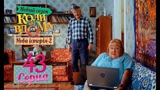 Коли ми вдома. 5 сезон – 43 серия. Нова історія 2