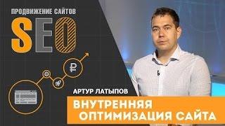 Внутренняя оптимизация сайта. Артур Латыпов. Современное продвижение сайтов(, 2017-01-13T09:00:01.000Z)