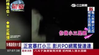 正宮暴打小三 影片PO網罵聲連連|三立新聞台