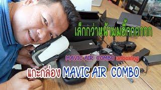 แกะกล่อง MAVIC AIR  COMBO [MAVIC AIR  COMBO unboxing]