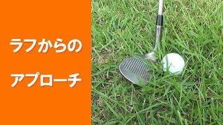【長岡プロのゴルフレッスン】ラフからのアプローチ